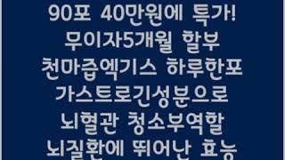 천마즙 효능 1661-7559 무주천마즙 가격 무주천마…