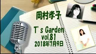 岡村孝子インターネットラジオ「T's GARDEN」第81回 [ 配信日 / 2018.7....