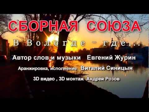 Сборная Союза - В Вологде-где (HD новинка )