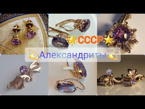 🌟АЛЕКСАНДРИТЫ в СССР - ЧАСТЬ 2 🌟Советская роскошь:серьги, подвески, броши/USSR Gold With Alexandrite