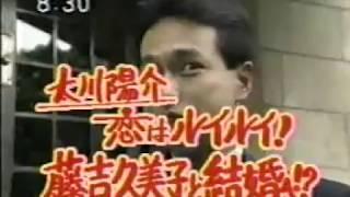 94年 太川陽介・藤吉久美子 結婚へ 藤吉久美子 検索動画 19