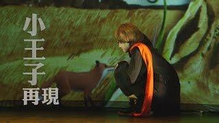 《藝想世界》動畫+劇場 重新感受《小王子》動人魅力