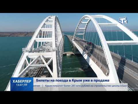Билеты на поезда в Крым уже в продаже