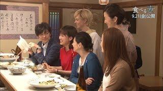 仲良さそうな前田敦子&勝地涼の姿も… 夫婦共演の撮影現場が公開 映画『食べる女』メイキング映像