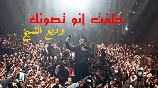 وديع الشيخ حلفت انو تصونك🔥 زوري تقبرني يا تقبرني 😍 انا وياك - جيبااا Wadih El Cheikh🎹