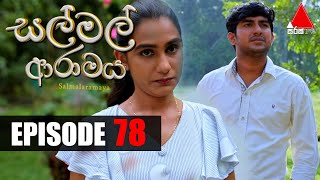 සල් මල් ආරාමය | Sal Mal Aramaya | Episode 78 | Sirasa TV Thumbnail