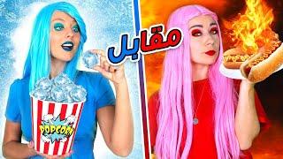 فتاة النار تواجه فتاة الجليد على أنغام الموسيقى || مشاكل طريفة في العلاقات من قناة La La Life Arabic