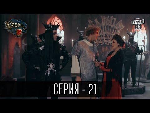 Страшные сказки (3 сезон) Русский трейлер