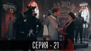 Сказки У / Казки У - 2 сезон, 21 серия | Сериал Комедия