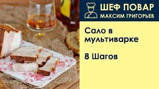 сало в мультиварке . Рецепт от шеф повара Максима Григорьева