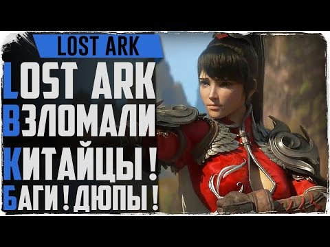 Lost Ark. Китайцы взломали игру! Баги!
