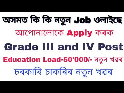 garde-iii-&-iv-post-in-assam-2020-  -education-loan-50,000-  -new-job-in-assam-2020