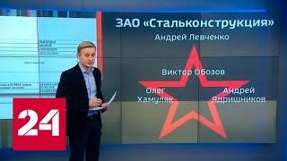 Директора Звезды обвинили в махинациях с ремонтом лифтов - Россия 24