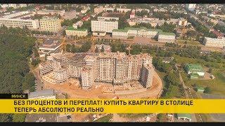 Квартира в Минске без процентов и переплат: жильё в комплексе «Парк Челюскинцев» от «Дана Холдингс»