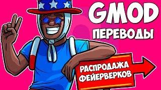 Garry's Mod Смешные моменты (перевод) #284 - ДЕНЬ НЕЗАВИСИМОСТИ США 2018 (Гаррис Мод)