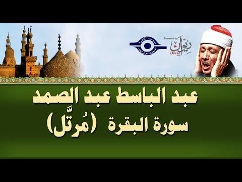 الشيخ عبد الباسط - سورة البقرة (مرتل)