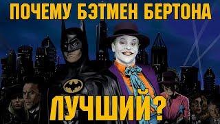 Почему Бэтмен Бёртона - Лучший?