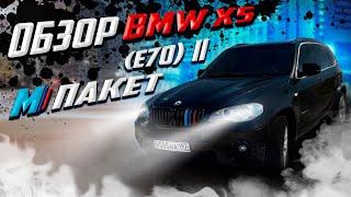 Обзор BMW