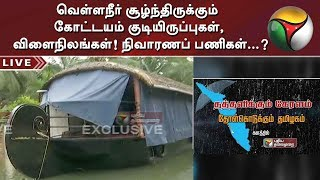 Many areas in Kottayam flooded; People shifted to relief camps