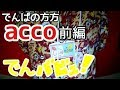 推しへの愛が止まらない!「acco」前編 でんバビュ!大阪城ホール・ねぇもう一回き…