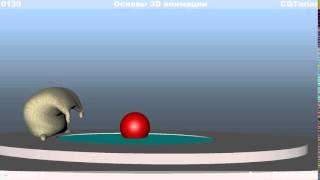 Анна Ларионова   Основы 3D анимации   Задание 6