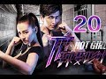 الحلقة 20 من مسلسل الفتاة المثيرة Love In Hanyuan مترجمة mp3