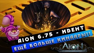Обложка на видео о Aion 6.75 Ивент  - Кладоискатели - Кинара наХАЛЯВУ!