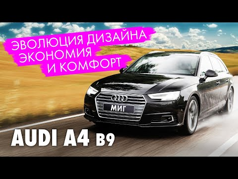 Audi А4 B9. Эволюция Стиля. Комфорт Ауди а4 и Сниженный расход топлива. Автообзор Audi a4 b9.