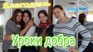 VLOG#10 Благодень! Уроки добра из детского дома ГАРМОНИЯ в городе Омске, Россия.
