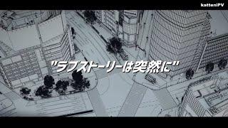 "【MIDI】ラブストーリーは突然に / ""Suddenly Love Story"" Instrumental Ver."