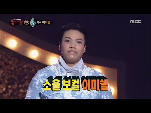 King of masked singer 복면가왕  'Goryeo celadon' Identity 20180415