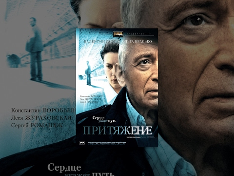 Притяжение фильм 2017 смотреть бесплатно в хорошем
