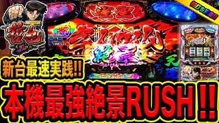 新台【哲也〜天運地力〜】本機最強絶景ラッシュ降臨!!(諭吉のさらば養分#140)