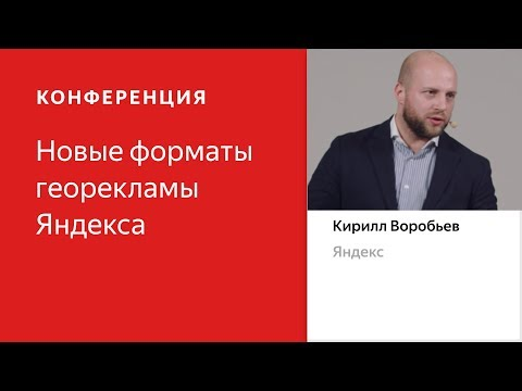 Яндекс.Навигатор и Яндекс.Карты как рекламная платформа — Кирилл Воробьев