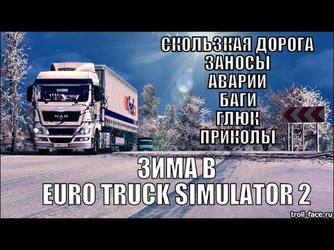 Euro Truck Simulator 2 - Скольская дорога жуткой зимой и глюки игры - Multiplayer