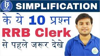 SIMPLIFICATION Top 10 Questions   RRB Clerk से पहले जरूर देखे 2017 Video