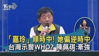 【TVBS新聞精華】20200531「嘉玲」順時中! 她偏逆時中  台灣示警WHO? 陳佩琪:牽強