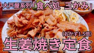 大戸屋系列の定食屋「食べ処 三かみ」の生姜焼き定食(おかず1.5倍)