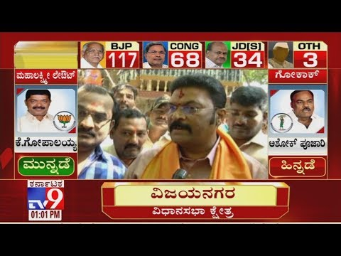 Karnataka Bypoll Result 2019: Anand Singh Reacts On His Victory In Vijayanagar By-polls