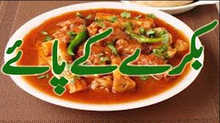 Mutton Paye Special Recipe /Goat Trotters Recipe /By Nadeem's Kitchen