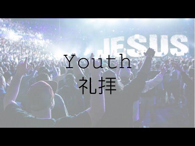 2020/05/24 ユース礼拝「主とともに生きる人生」エペソ3:16~17