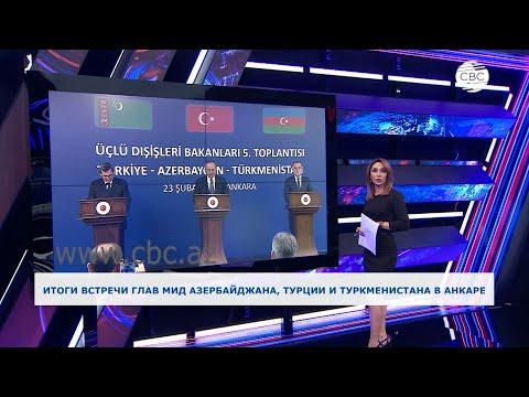 Совместное заявление глав МИД Турции, Азербайджана и Туркменистана