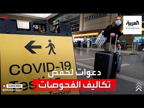 الاتحاد الدولي للنقل الجوي (أياتا) يدعو لخفض التكاليف المرتفعة لفحوصات كوفيد  بهدف  تعافي قطاع السفر  - نشر قبل 2 ساعة