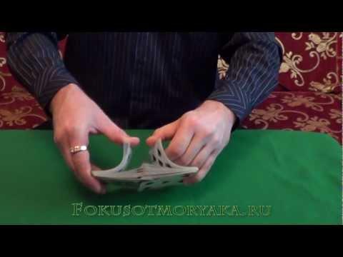 Как красиво тасовать карты(Riffle Shuffle)