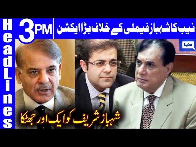 Double Trouble For Shahbaz Sharif   Headlines 3 PM   22 January 2020   Dunya News