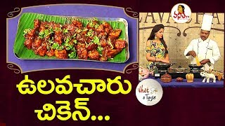 Tasty Ulavacharu Chicken Curry ( ఉలవచారు చికెన్ ) Recipe | What a Taste | Vanitha TV