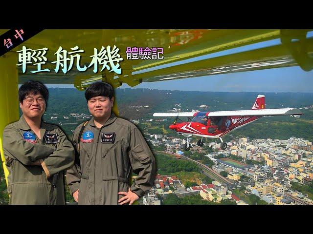 韓國歐巴們在台中飛上天啦. 台灣輕航機體驗記 by 韓國歐巴  胖東 & Jaihong