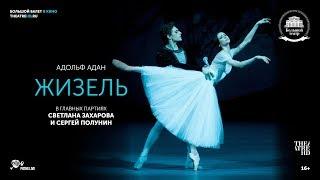 «ЖИЗЕЛЬ» в кино. Большой балет в кино 2017-18