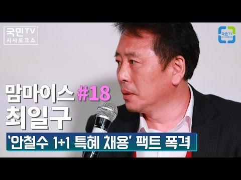 맘마이스 #18 최일구 '안철수 1+1 특혜 채용' 팩트 폭격
