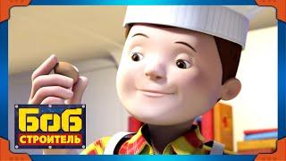 Боб строитель | Страшные истории - Веселые приключения |Городское телевидение | мультфильм для детей